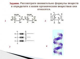 Задание. Рассмотрите внимательно формулы веществ и определите к каким органическ