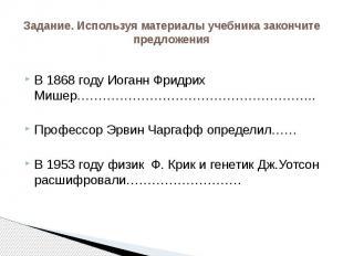 Задание. Используя материалы учебника закончите предложения В 1868 году Иоганн Ф