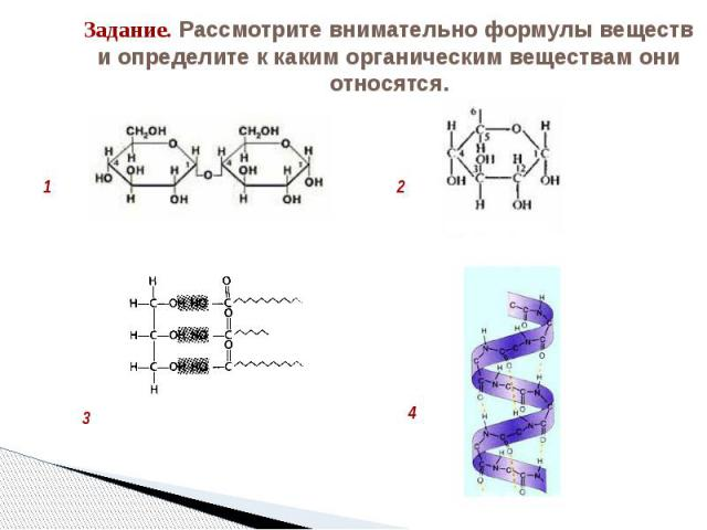 Задание. Рассмотрите внимательно формулы веществ и определите к каким органическим веществам они относятся.