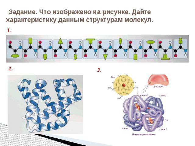 Задание. Что изображено на рисунке. Дайте характеристику данным структурам молекул.