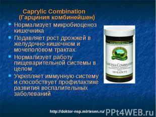 Caprylic Combination (Гарциния комбинейшен) Caprylic Combination (Гарциния комби