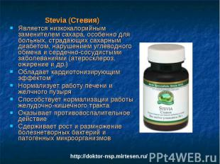 Stevia (Стeвия) Stevia (Стeвия) Является низкокалорийным заменителем сахара, осо