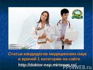 Статьи кандидатов медицинских наук и врачей 1 категории на сайте Статьи кандидат