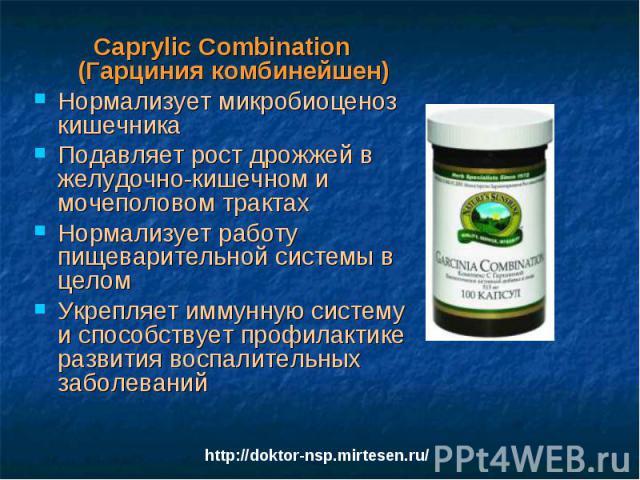 Caprylic Combination (Гарциния комбинейшен) Caprylic Combination (Гарциния комбинейшен) Нормализует микробиоценоз кишечника Подавляет рост дрожжей в желудочно-кишечном и мочеполовом трактах Нормализует работу пищеварительной системы в целом Укрепляе…