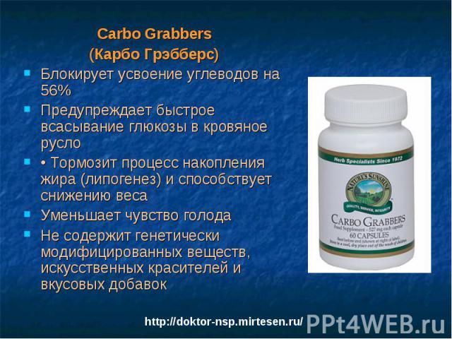 Carbo Grabbers Carbo Grabbers (Карбо Грэбберс) Блокирует усвоение углеводов на 56% Предупреждает быстрое всасывание глюкозы в кровяное русло • Тормозит процесс накопления жира (липогенез) и способствует снижению веса Уменьшает чувство голода Не соде…