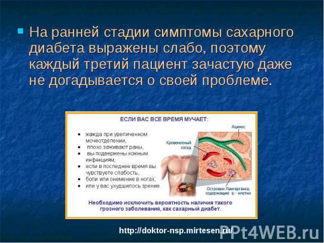 Начальная стадия сахарного диабета и лечение