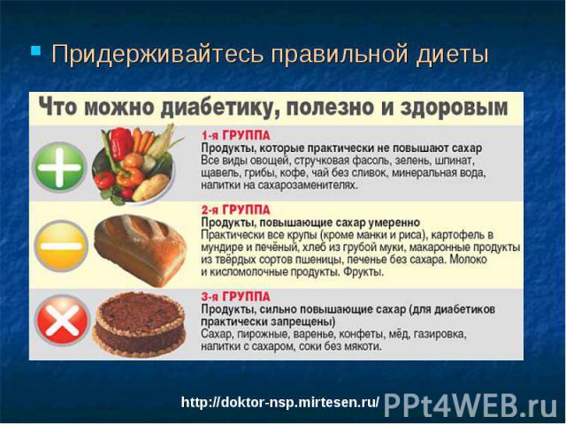 Придерживайтесь правильной диеты Придерживайтесь правильной диеты