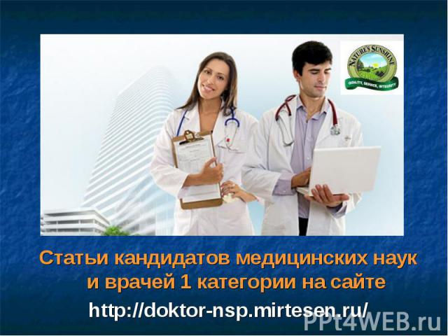 Статьи кандидатов медицинских наук и врачей 1 категории на сайте Статьи кандидатов медицинских наук и врачей 1 категории на сайте http://doktor-nsp.mirtesen.ru/