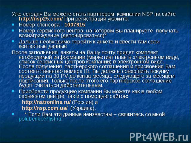 Уже сегодня Вы можете стать партнером компании NSP на сайте http://nsp25.com/ При регистрации укажите: Уже сегодня Вы можете стать партнером компании NSP на сайте http://nsp25.com/ При регистрации укажите: Номер спонсора - 1007815 Номер сервисного ц…