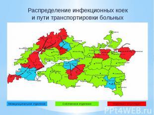 Распределение инфекционных коек и пути транспортировки больных
