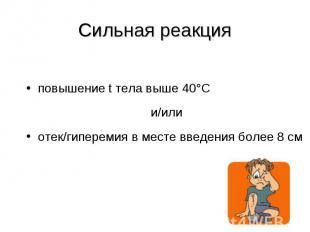 повышение t тела выше 40°С повышение t тела выше 40°С и/или отек/гиперемия в мес