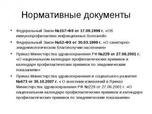 Федеральный Закон №157-ФЗ от 17.09.1998 г. «Об иммунопрофилактике инфекционных б