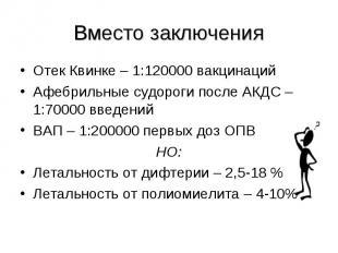 Отек Квинке – 1:120000 вакцинаций Отек Квинке – 1:120000 вакцинаций Афебрильные