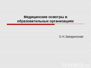 Медицинские осмотры в образовательных организациях О.Н.Захаринская
