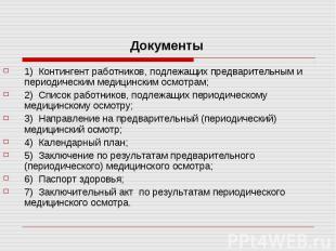 Документы 1) Контингент работников, подлежащих предварительным и периодическим м