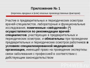 Приложение № 1 (перечень вредных и (или) опасных производственных факторов) Учас
