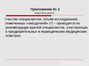 Приложение № 2 (перечень работ) Участие специалистов, объём исследования, помече