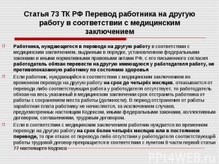 Статья 73 ТК РФ Перевод работника на другую работу в соответствии с медицинским