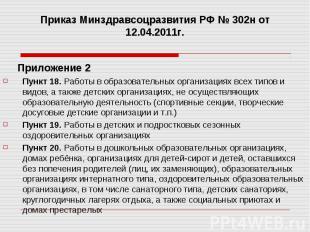 Приказ Минздравсоцразвития РФ № 302н от 12.04.2011г. Приложение 2 Пункт 18. Рабо