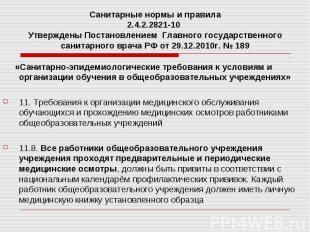 Санитарные нормы и правила 2.4.2.2821-10 Утверждены Постановлением Главного госу