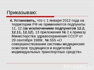4. Установить, что с 1 января 2012 года на территории РФ не применяются подпункт