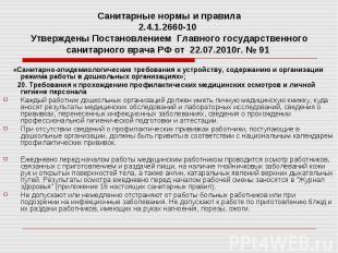 Санитарные нормы и правила 2.4.1.2660-10 Утверждены Постановлением Главного госу
