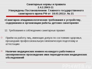 Санитарные нормы и правила 2.4.2.2843-11 Утверждены Постановлением Главного госу