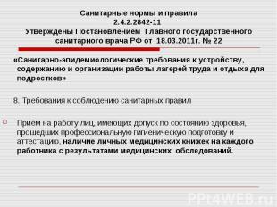 Санитарные нормы и правила 2.4.2.2842-11 Утверждены Постановлением Главного госу