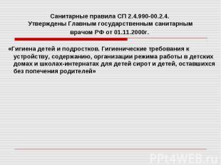 Санитарные правила СП 2.4.990-00.2.4. Утверждены Главным государственным санитар
