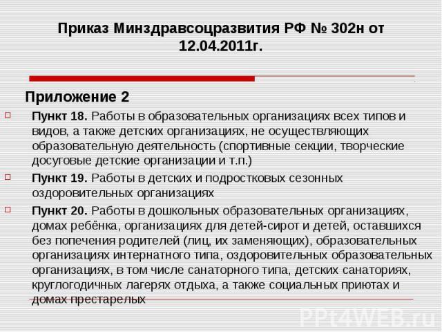 Приказ Минздравсоцразвития РФ № 302н от 12.04.2011г. Приложение 2 Пункт 18. Работы в образовательных организациях всех типов и видов, а также детских организациях, не осуществляющих образовательную деятельность (спортивные секции, творческие досугов…