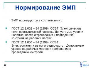 ЭМП нормируются в соответствии с ЭМП нормируются в соответствии с ГОСТ 12.1.002