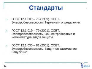 ГОСТ 12.1.009 – 76 (1999). ССБТ. Электробезопасность. Термины и определения. ГОС