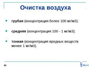 грубая (концентрация более 100 мг/м3); грубая (концентрация более 100 мг/м3); ср