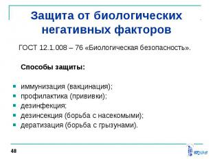 ГОСТ 12.1.008 – 76 «Биологическая безопасность». ГОСТ 12.1.008 – 76 «Биологическ