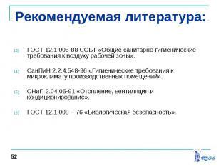 ГОСТ 12.1.005-88 ССБТ «Общие санитарно-гигиенические требования к воздуху рабоче