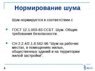 Шум нормируется в соответствии с Шум нормируется в соответствии с ГОСТ 12.1.003-