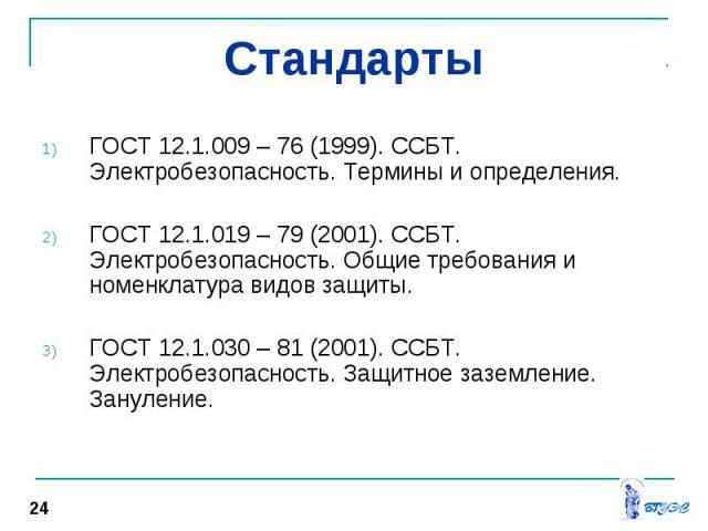 ГОСТ 12.1.009 – 76 (1999). ССБТ. Электробезопасность. Термины и определения. ГОСТ 12.1.009 – 76 (1999). ССБТ. Электробезопасность. Термины и определения. ГОСТ 12.1.019 – 79 (2001). ССБТ. Электробезопасность. Общие требования и номенклатура видов защ…