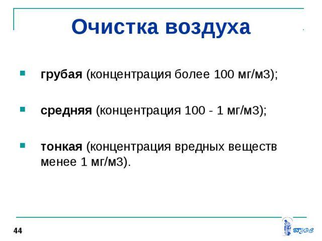 грубая (концентрация более 100 мг/м3); грубая (концентрация более 100 мг/м3); средняя (концентрация 100 - 1 мг/м3); тонкая (концентрация вредных веществ менее 1 мг/м3).
