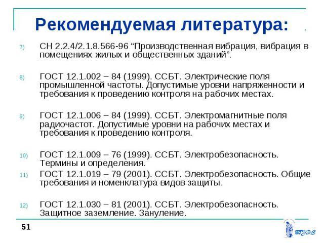 """СН 2.2.4/2.1.8.566-96 """"Производственная вибрация, вибрация в помещениях жилых и общественных зданий"""". СН 2.2.4/2.1.8.566-96 """"Производственная вибрация, вибрация в помещениях жилых и общественных зданий"""". ГОСТ 12.1.002 – 84 (1999). ССБТ. Электрически…"""