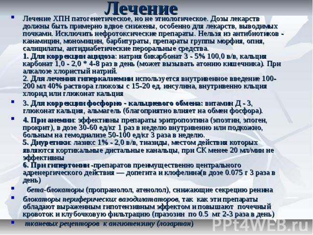"""Презентация на тему """"НЕОТЛОЖНАЯ ПОМОЩЬ ПРИ ОПН"""" - скачать ..."""