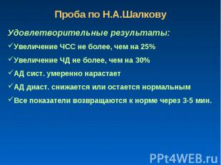 Проба по Н.А.Шалкову