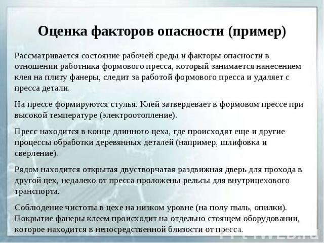 Оценка факторов опасности (пример)