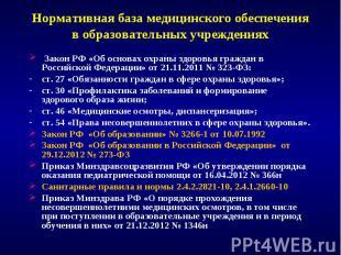 Закон РФ «Об основах охраны здоровья граждан в Российской Федерации» от 21.11.20
