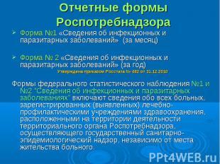 Форма №1 «Сведения об инфекционных и паразитарных заболеваний» (за месяц) Форма