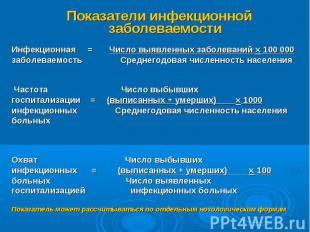 Показатели инфекционной заболеваемости Показатели инфекционной заболеваемости Ин