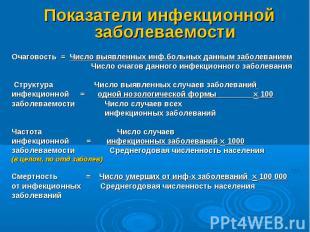 Показатели инфекционной заболеваемости Показатели инфекционной заболеваемости Оч