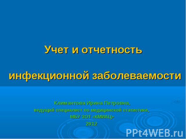 Климантова Ирина Петровна, Климантова Ирина Петровна, ведущий специалист по медицинской статистике, МБУ ЗОТ «КМИАЦ» 2012