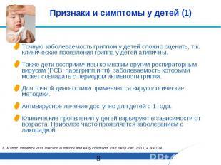 Признаки и симптомы у детей (1) Точную заболеваемость гриппом у детей сложно оце