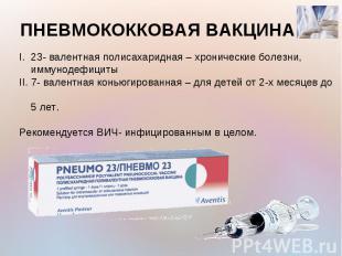 митинге выступил отзывы о прививке пневмо спрашивали
