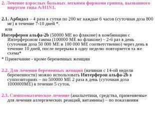 2. Лечение взрослых больных легкими формами гриппа, вызванного вирусом типа А/H1